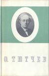 купить книгу Тютчев Ф. - Стихотворения