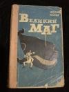 Купить книгу Кош Эрик - Великий Маг