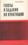 Блинов Г. И. - Тексты и задания по пунктуации