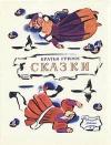 Купить книгу Братья Гримм - Сказки