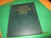 Купить книгу В. В. Бутник - Современный англо-русский политехнический словарь