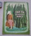 Купить книгу Данько - Где-то дудочка поет