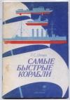 Купить книгу Шапиро Л. С. - Самые быстрые корабли.