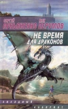 купить книгу Сергей Лукьяненко, Ник Перумов - Не время для драконов