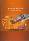 Купить книгу Зайцев, В.А. - Ядерное топливо с покрытием