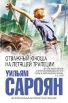 Купить книгу Сароян У. - Отважный юноша на летящей трапеции