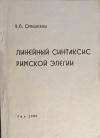 Купить книгу Смышляева, В. П. - Линейный синтаксис римской элегии
