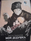 Купить книгу Расул Гамзатов - Мой дедушка.