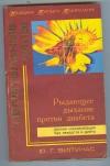 Купить книгу Вилунас Ю. Г. - Рыдающее дыхание против диабета. Серия: Целительные силы. I