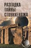 Купить книгу Волков Александр - Разгадка тайны Стоунхенджа