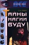 Купить книгу Гросс П. А. - Тайны магии Вуду