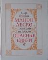 Купить книгу Аббат Прево, Шарль де Лакло - Манон Леско, Опасные связи