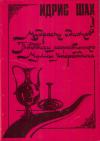 Купить книгу Идрис Шах - Мудрость идиотов. Подвиги Несравненного Муллы Насреддина