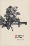 Купить книгу Гейне, Генрих - Лирика