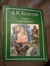 Купить книгу Толстой А. К. - Князь Серебрянный: Повесть времен Иоанна Грозного