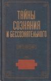 Купить книгу К. В. Сельченок - Тайны сознания и бессознательного. Хрестоматия