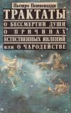 Купить книгу Пьетро Помпонацци - Трактаты О бессмертии души, О причинах естественных явлений, или Чародействе