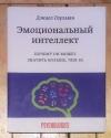 Купить книгу Гоулман, Дэниел - Эмоциональный интеллект. Почему он может значить больше, чем IQ