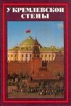 Купить книгу  - У кремлевской стены