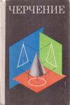 Купить книгу Ботвинников, А.Д. - Черчение. Учебник для средней общеобразовательной школы