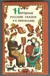Купить книгу  - Народные русские сказки из сборника А. Н. Афанасьева.