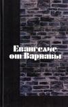 Купить книгу М. Э. Конурбаев (ред.) - Евангелие от Варнавы