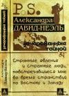 Купить книгу Александра Давид-Неэль - Зачарованные тайной