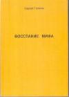 Купить книгу Телегин, С.М. - Восстание мифа