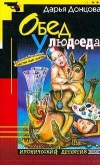 купить книгу Донцова - Обед у людоеда