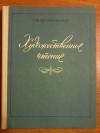 Купить книгу Артоболевский Г. В. - Художественное чтение
