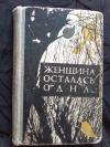 Купить книгу Канахин У. - Женщина осталась одна