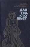 Купить книгу Юдина, Е. Н.; Евтушенко, М. А.; Иерусалимская, О. А. - Для тех, кто шьет