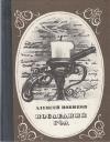 Купить книгу Алексей Новиков - Последний год