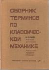 Купить книгу [автор не указан] - Сборник терминов по классической механики на 5 языках