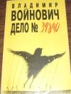 купить книгу Войнович Владимир - Дело № 34840