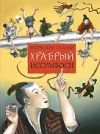 Купить книгу  - Японские сказки. Храбрый Иссумбоси