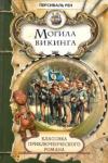 Купить книгу Персиваль Рен - Могила викинга