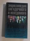 Купить книгу Винокуров И. В. - Призраки и привидения