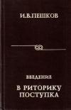 Купить книгу И. В. Пешков - Введение в риторику поступка