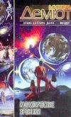 купить книгу Демют Мишель - Галактические хроники