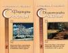 Купить книгу А. Медведев, И. Медведева - Технология счастья в 2 томах