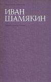 Купить книгу Шамякин Иван - Собрание сочиненйив 6 томах.