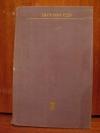 Купить книгу [автор не указан] - Поэзия ГДР