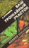 Купить книгу Стрижев А. - Ваш урожайный участок (год огородника)