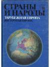 Купить книгу Бромлей, Ю.В. - Зарубежная Европа. Восточная Европа