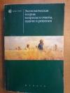 Купить книгу Ред. Иохин В. Я. - Экономическая теория: вопросы и ответы, задачи и решения