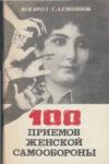 Купить книгу Браул, Ю.В. - 100 приемов женской самообороны