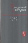 Купить книгу Белоусова, З.С. - Французский ежегодник 1979: статьи и материалы по истории Франции