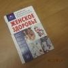 Купить книгу Голушонкова Е. Г. - Женское здоровье. Семейная медицинская энциклопедия.