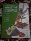 Купить книгу Дмитриева - Макарова Е. М. - Украшения из природных материалов